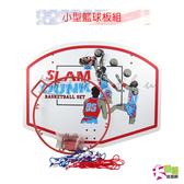 籃球板/籃球框  框直徑31公分 [大番薯批發網]