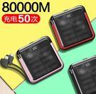行動電源 太阳能充电宝20000毫安超薄便携小巧可爱大容量迷你移动电源通用冲 夢藝家