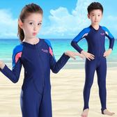 水母衣兒童全身連體泳衣防曬黑浮潛服女童游泳衣男童長袖泳裝童速出貨下殺75折