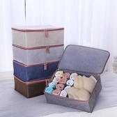 內衣褲收納盒棉麻內衣收納盒布藝有蓋衣櫃雙拉鍊整理箱文胸內褲襪子分格儲物盒WY 一件82折