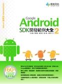 (二手書)Google Android SDK 開發範例大全 2