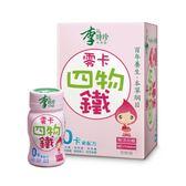 李時珍零卡四物鐵飲品6入 【康是美】