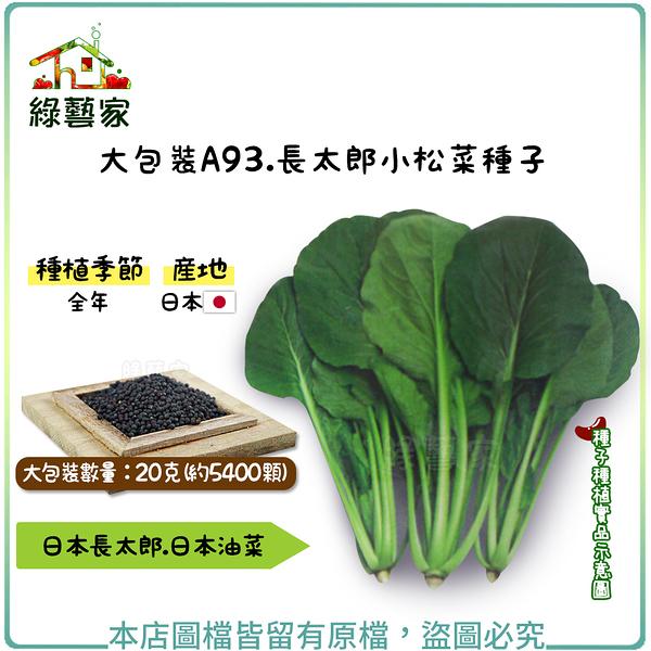 【綠藝家】大包裝A93.長太郎小松菜種子20克(約5400顆)