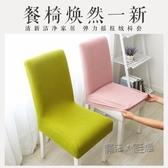 餐桌椅子套罩冬季加厚加絨 桌布椅套北歐 現代家用彈力通用椅套罩  魔法鞋櫃