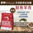 【毛麻吉寵物舖】PetKind 野胃 天然鮮草肚狗糧 香鮭羊 6磅 狗主食/狗飼料