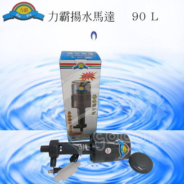 力霸 RP-888 揚水馬達 溫度過熱自動斷電 防水 散熱 魚缸用品 90L