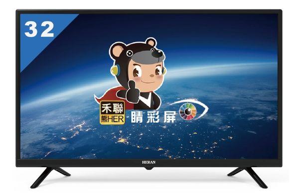 禾聯 HERAN 32吋液晶電視 HF-32VA1