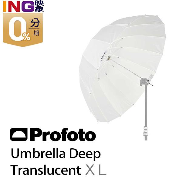 Profoto 165cm XL號 深款 白色透射傘 100982 佑晟公司貨 Umbrella Deep Translucent XL