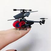 迷你遙控飛機直升機玩具超小型青少年耐摔充電兒童防撞成人飛行器限時八九折