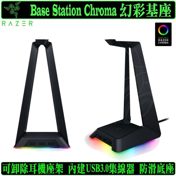 [地瓜球] 雷蛇 RAZER BASE STATION CHROMA 幻彩基座 耳機架 RGB USB HUB