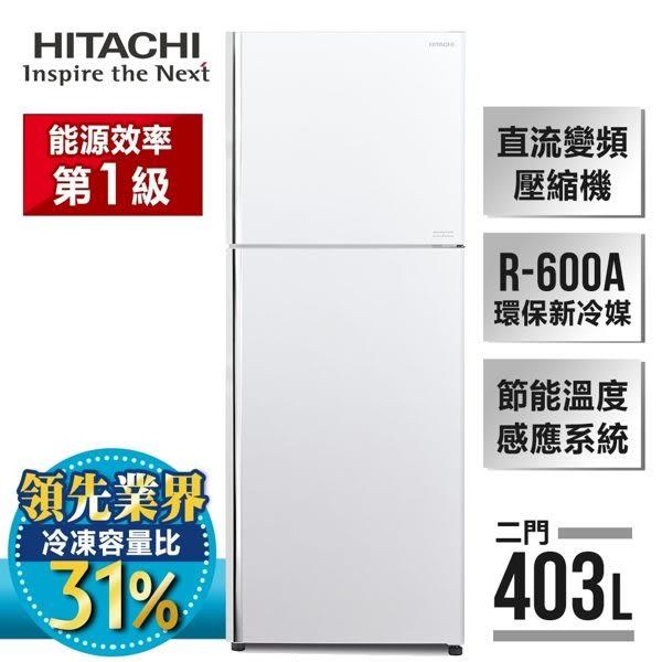 汰舊換新+貨物稅最高補助5仟元【HITACHI日立】一級節能。直流變頻403L二門冰箱/ 典雅白(RV409)