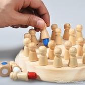 兒童記憶力專注力訓練記憶棋類益智玩具 小學生邏輯思維注意遊戲YYJ 阿卡娜