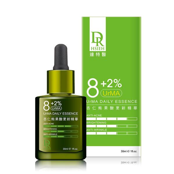 Dr.Hsieh達特醫 8+2%UrMA杏仁熊果酸更新精華30ml