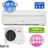Kolin歌林6-8坪定頻冷專一對一分離式冷氣KOU-36203/KSA-362S03(CSPF機種)含基本安裝+舊機回收