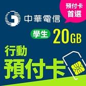 【新門號申辦】中華電信4G預付(如意)卡 學生打卡輕量包