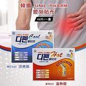 韓國 SINIL PHARM 疲勞貼布 (盒)