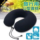 旅行用U型首枕WU-2 舒適 頭枕 頸枕 長途旅行