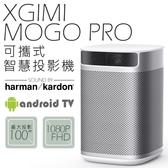 (結帳折)XGIMI MoGo Pro 可攜式智慧投影機