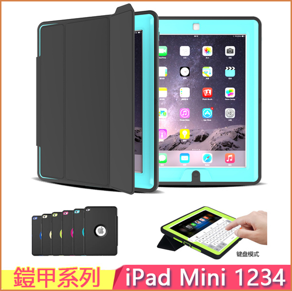 筆記本 蘋果 iPad mini 123 4 平板皮套 智慧休眠 mini123 保護殼 防摔 支架 mini4 平板殼 iPad mini 保護套
