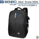 BENRO 百諾 Hiker Drone 350N 徒步者 空拍機攝影包 黑 【公司貨】