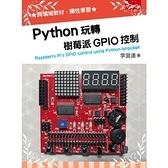 Python玩轉樹莓派GPIO控制(附光碟)