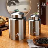 茶葉罐 茶葉罐304不銹鋼茶罐家用茶葉盒金屬迷你便攜鐵盒小號茶葉包裝盒 【韓國時尚週】
