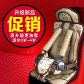 店長推薦兒童安全座椅汽車用簡易便攜式寶寶小孩車載安全帶坐椅座墊0-4歲【奇貨居】