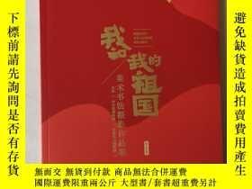 二手書博民逛書店罕見我和我的祖國慶祝中華人民共和國成立70周年Y395762