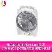 分期0利率 北方NORTHERN 14吋風罩【充電式】DC節能箱扇 BFD14361