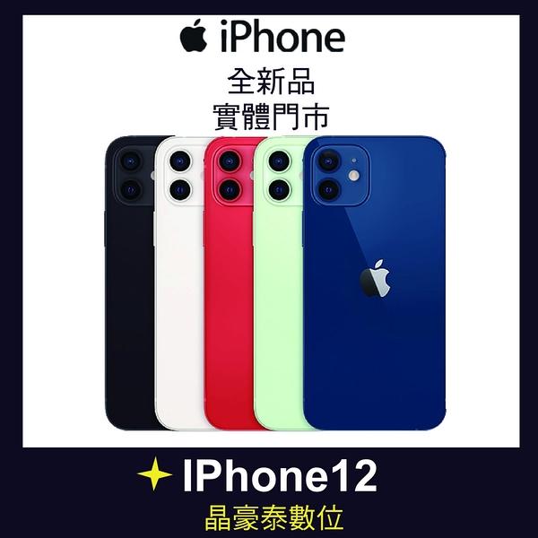 【新登場紫色預購】蘋果 i12 iPhone12 MINI 128GB 5.4吋 首款5G 防水防塵 高雄晶豪泰
