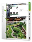 台灣.綠築跡