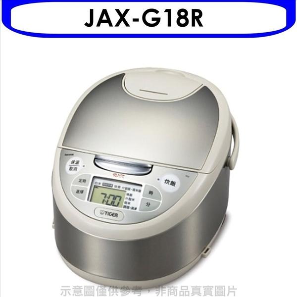 虎牌【JAX-G18R】10人份日本製電子鍋 不可超取 優質家電