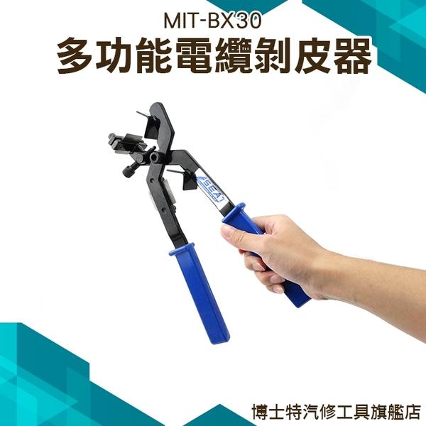 博士特汽修 電力電纜線 絕緣導線 子線纜剝皮刀 手動剝皮鉗 同軸剝線鉗 BX30