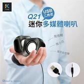 KTNET Q21 USB二件式迷你多媒體喇叭-黑