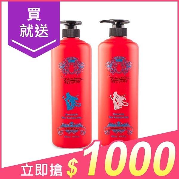 長髮公主的秘密 魔髮香氛控油洗髮精(1000ml) + 魔髮香氛保濕修護素(1000ml) 組合款【小三美日】