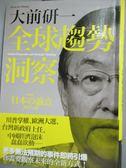 【書寶二手書T1/社會_IDE】全球趨勢洞察_Omae Kenichi
