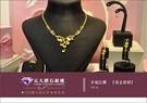 ☆元大鑽石銀樓☆『幸福比翼』結婚黃金套組 *項鍊、手鍊、戒指、耳環*