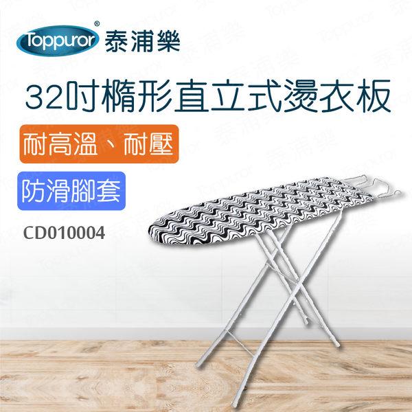 【Toppuror 泰浦樂】32吋橢形直立式燙衣板(CD010004)