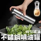 霧化噴霧油瓶 噴壺 噴油罐 噴油瓶 噴油...