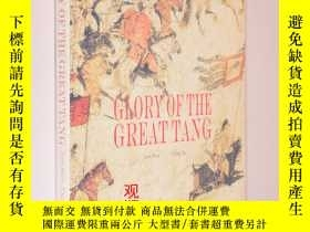 二手書博民逛書店Glory罕見of the Great Tang 英文原版《大唐