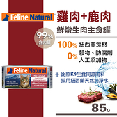 【SofyDOG】K9 Natural 99%鮮燉生肉主食貓罐-無穀雞肉+鹿肉(85g)貓罐頭 主食罐