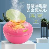 usb加濕器 新款空氣加濕器機usb香熏補水儀辦公室家用車載靜音迷你孕婦小型 卡菲婭