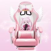粉色電競椅電腦椅家用舒適可躺少女生主播椅子直播游戲椅靠背座椅QM 依凡卡時尚