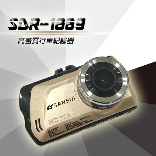 【SANSUI 山水】HD高畫質 鋅合金機身行車紀錄器(SDR-1869)