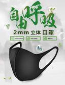 口罩男黑色潮款個性女韓版兒童防塵透氣可清洗易呼吸