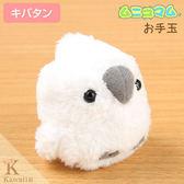 Hamee 日本 超迷你系列 療癒小動物 絨毛玩偶 掌上型娃娃 (葵花鳳頭鸚鵡) 390-899957