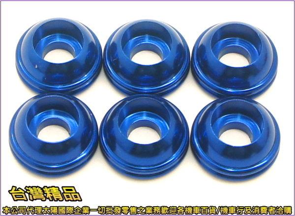 A4710013301-2  台灣機車精品 6MM圓頭貝殼型鋁墊片 藍色6入(現貨+預購) 內外六角造型