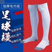 足球襪足球襪底球襪男女防滑足球襪過膝球襪學生【步行者戶外生活館】