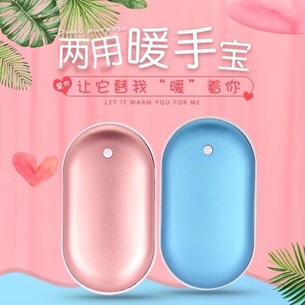 暖手寶充電寶兩用迷你隨身可攜式暖寶寶女冬季充電式熱2020新款