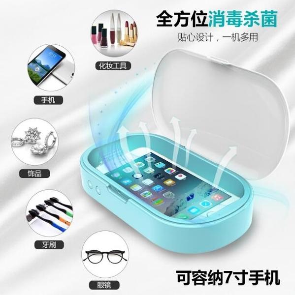 現貨快出 紫外線消毒盒手機消毒器口罩消毒機眼鏡首飾手錶UV燈消毒殺菌機 大宅女韓國館